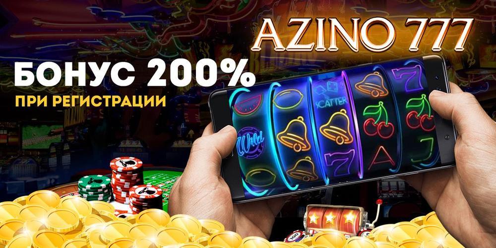На Азино777 очень быстрая регистрация