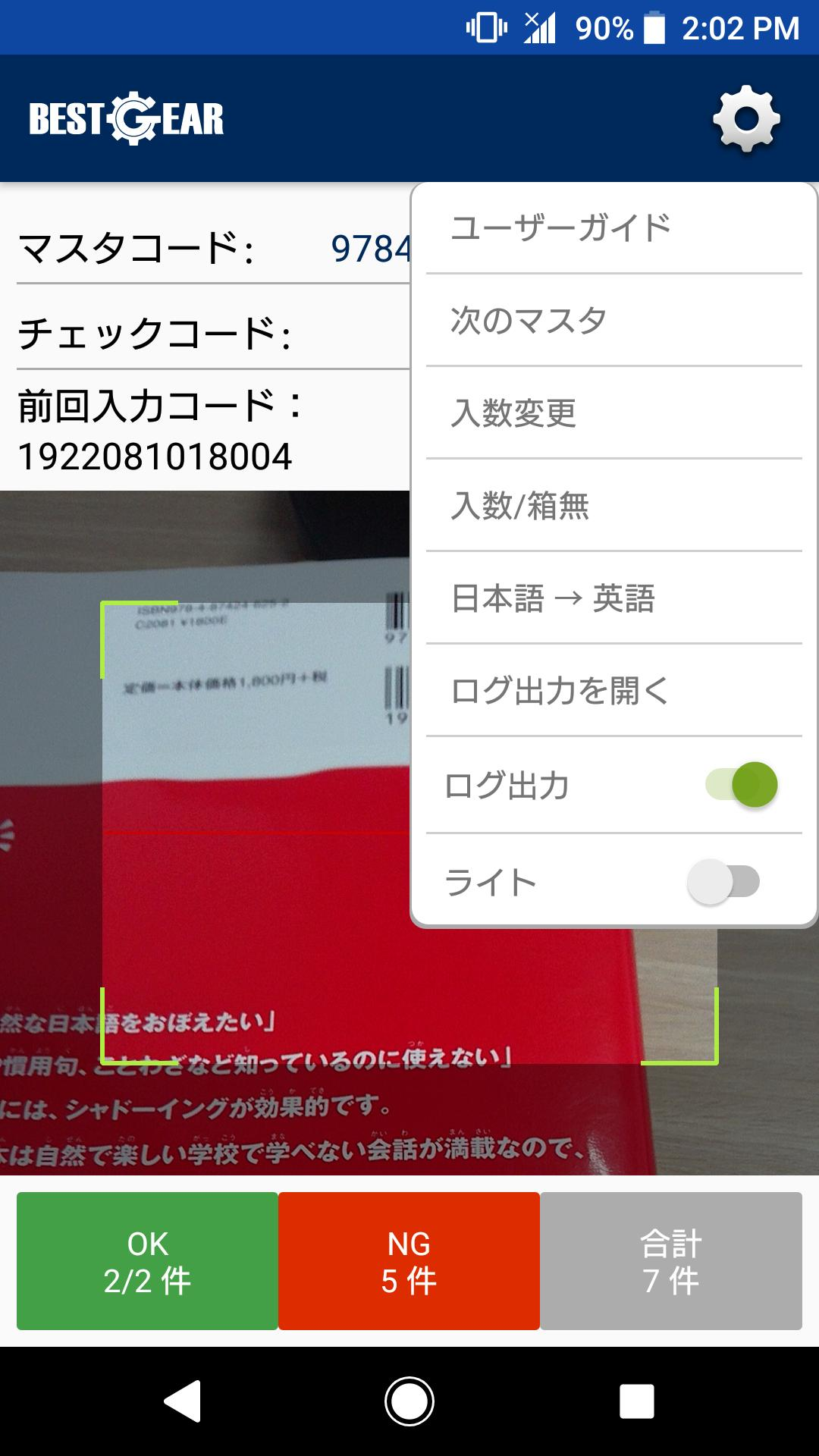 Barcode Verification bestgear - barcode verification for android - apk download