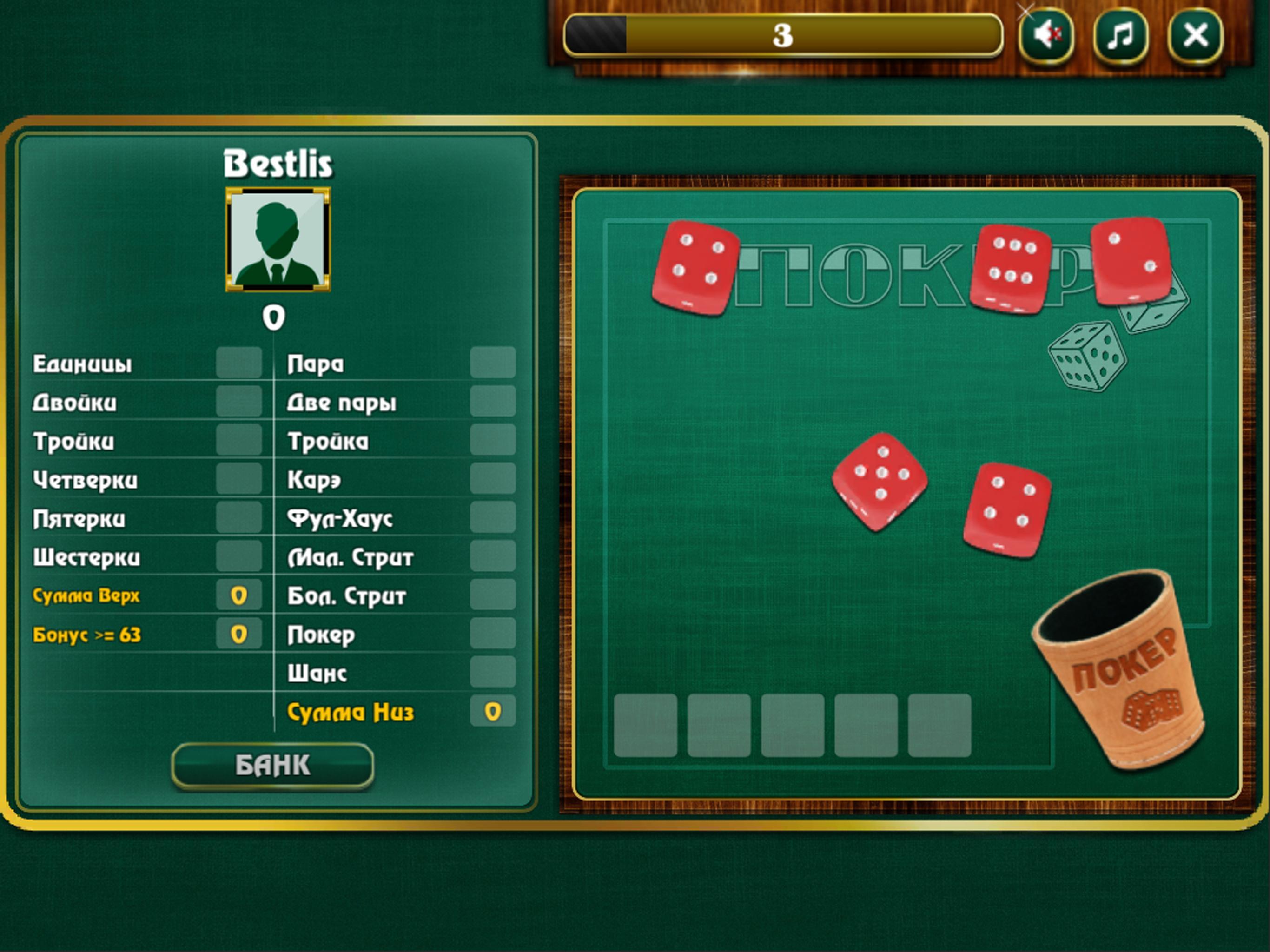 Игра покер в кости онлайн бесплатно чат рулетка онлайн старый