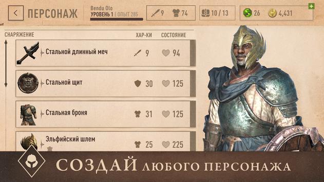 The Elder Scrolls: Blades скриншот 3