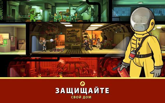 Fallout Shelter скриншот 8