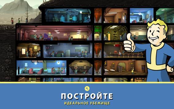 Fallout Shelter скриншот 10