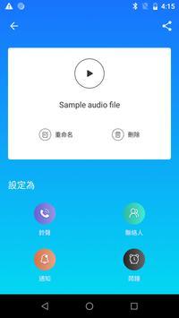 MP3剪裁大師 截圖 2