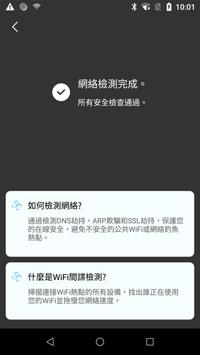 WiFi掃描儀和分析儀 - 檢測誰使用我的WiFi 截圖 3