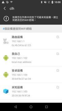 WiFi掃描儀和分析儀 - 檢測誰使用我的WiFi 截圖 1