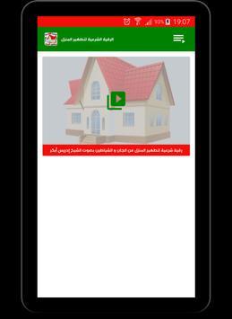الرقية الشرعية لتطهير المنزل screenshot 3