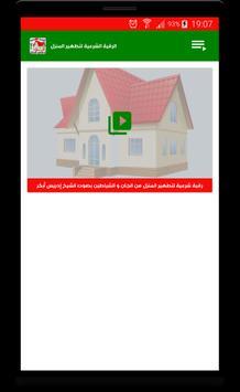 الرقية الشرعية لتطهير المنزل screenshot 5
