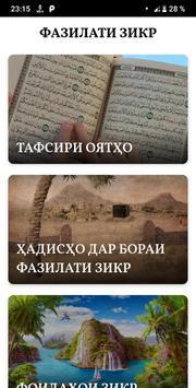 ФАЗИЛАТИ ЗИКР poster