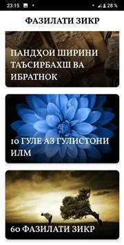 ФАЗИЛАТИ ЗИКР screenshot 1