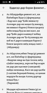 ФАЗИЛАТИ ЗИКР screenshot 2