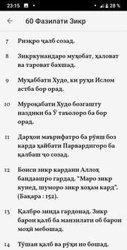 ФАЗИЛАТИ ЗИКР screenshot 3