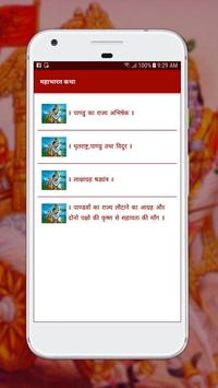Mahabharat In Hindi for Android - APK Download