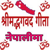 Bhagwat Gita In NEPALI-(श्रीमद्भगवद गीता) icon
