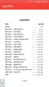 Bhagwat Gita In NEPALI-(श्रीमद्भगवद गीता) screenshot 1