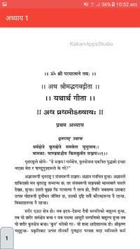 Bhagwat Gita In NEPALI-(श्रीमद्भगवद गीता) screenshot 2