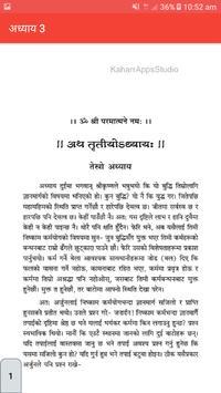 Bhagwat Gita In NEPALI-(श्रीमद्भगवद गीता) screenshot 4