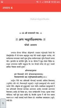 Bhagwat Gita In NEPALI-(श्रीमद्भगवद गीता) screenshot 5