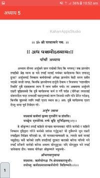 Bhagwat Gita In NEPALI-(श्रीमद्भगवद गीता) screenshot 6