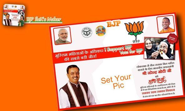 BJP Flex Maker screenshot 1