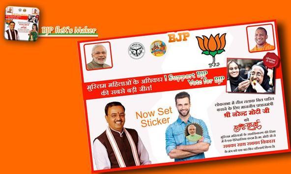 BJP Flex Maker screenshot 3