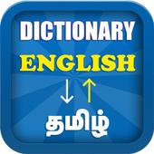 English Tamil Dictionary Tamil English Dictionary icon