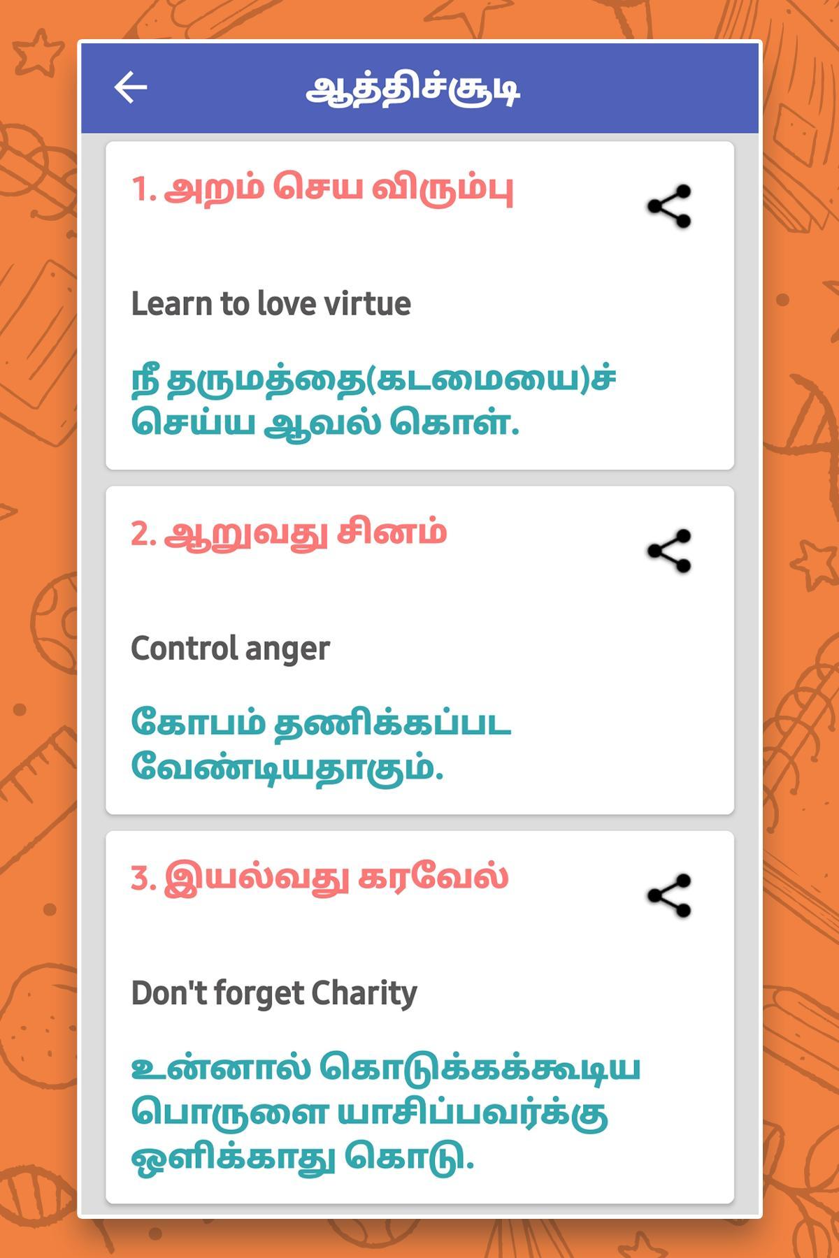 English to Tamil Dictionary für Android   APK herunterladen