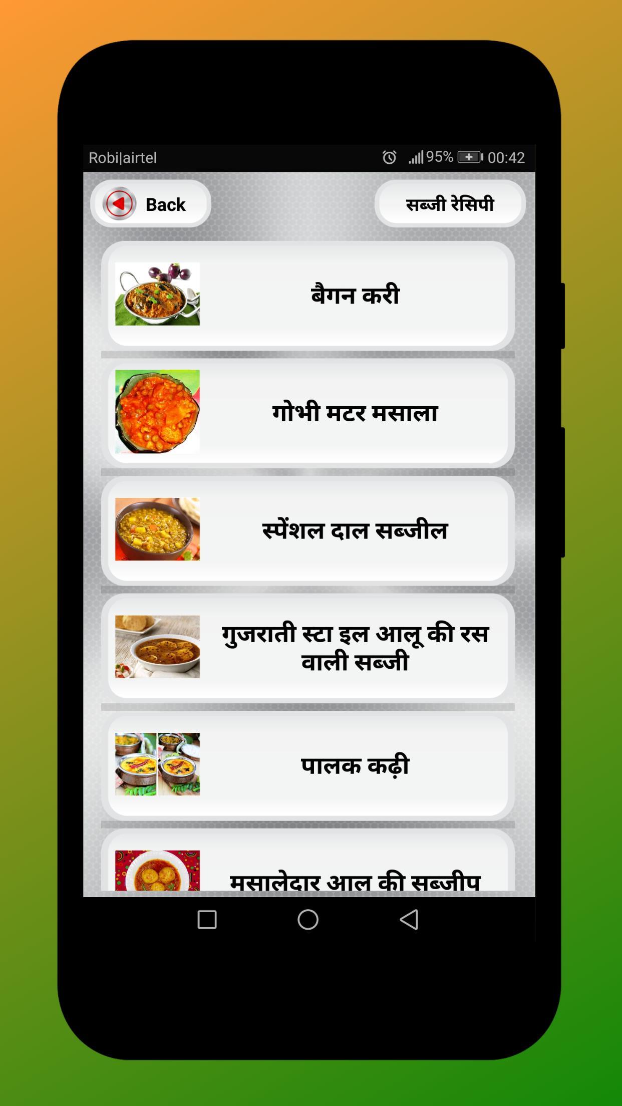Sabji Recipes in Hindi 🍛 सब्जी बनाने की रेसिपी poster