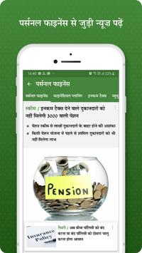 Business News by Money Bhaskar screenshot 4