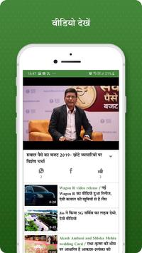 Business News by Money Bhaskar screenshot 6