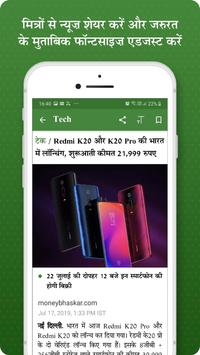 Business News by Money Bhaskar screenshot 1