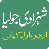 Shahzadi Jolya story icon