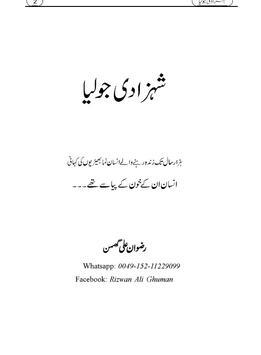 Shahzadi Jolya story poster