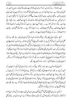 Shahzadi Jolya story screenshot 1