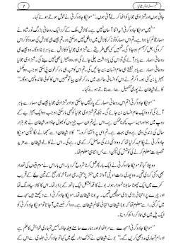 Shahzadi Jolya story screenshot 3
