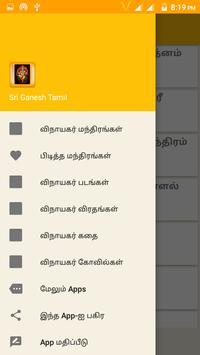 Lord Vinayaga Tamil screenshot 2
