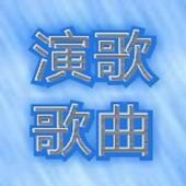 Enka Popular Songs icon
