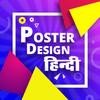 Hindi Poster Maker ikon