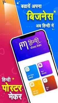 Hindi Poster Maker syot layar 23