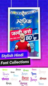 Hindi Poster Maker syot layar 2