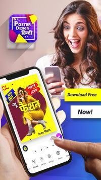 Hindi Poster Maker syot layar 6