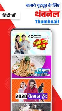 Hindi Poster Maker syot layar 5