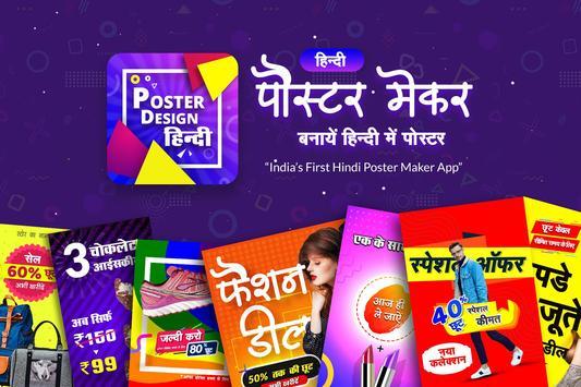 Hindi Poster Maker syot layar 8