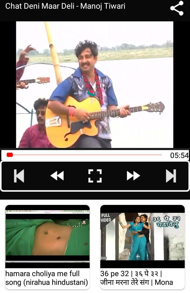 भोजपुरी गाने : Bhojpuri Video Song & Gana for