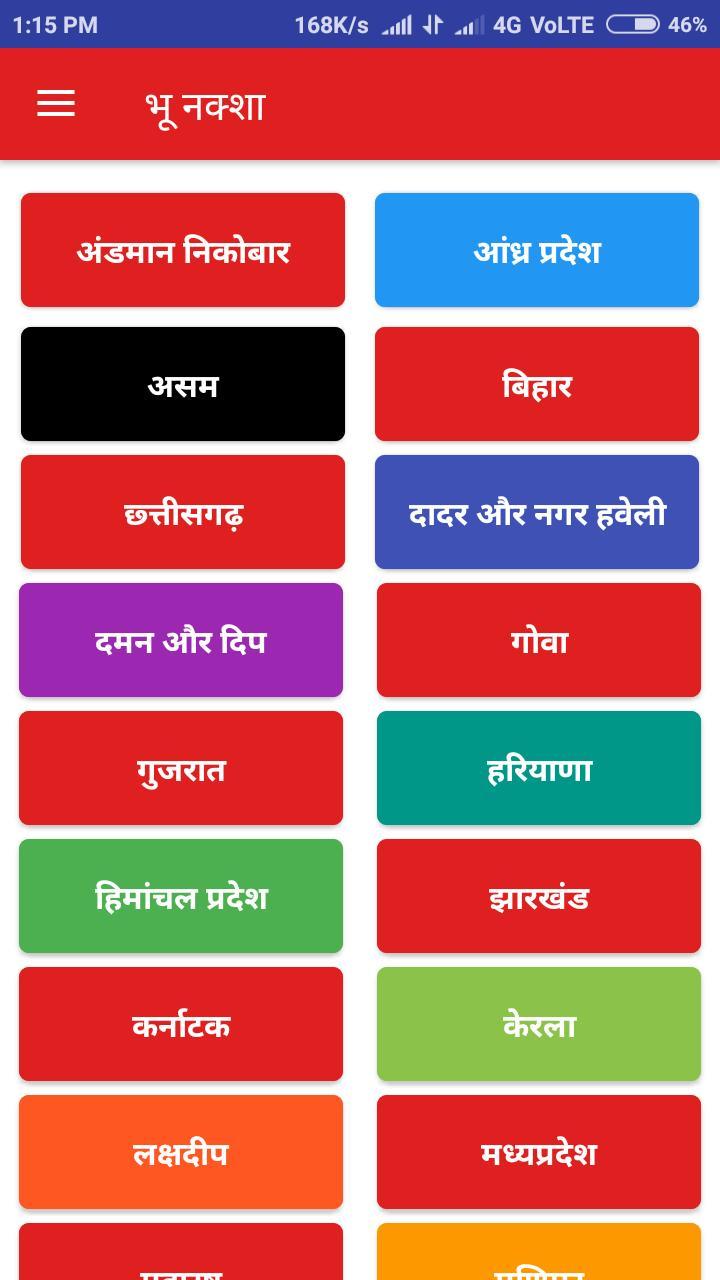 Bhu Naksha App Online - भू नक्शा for Android - APK