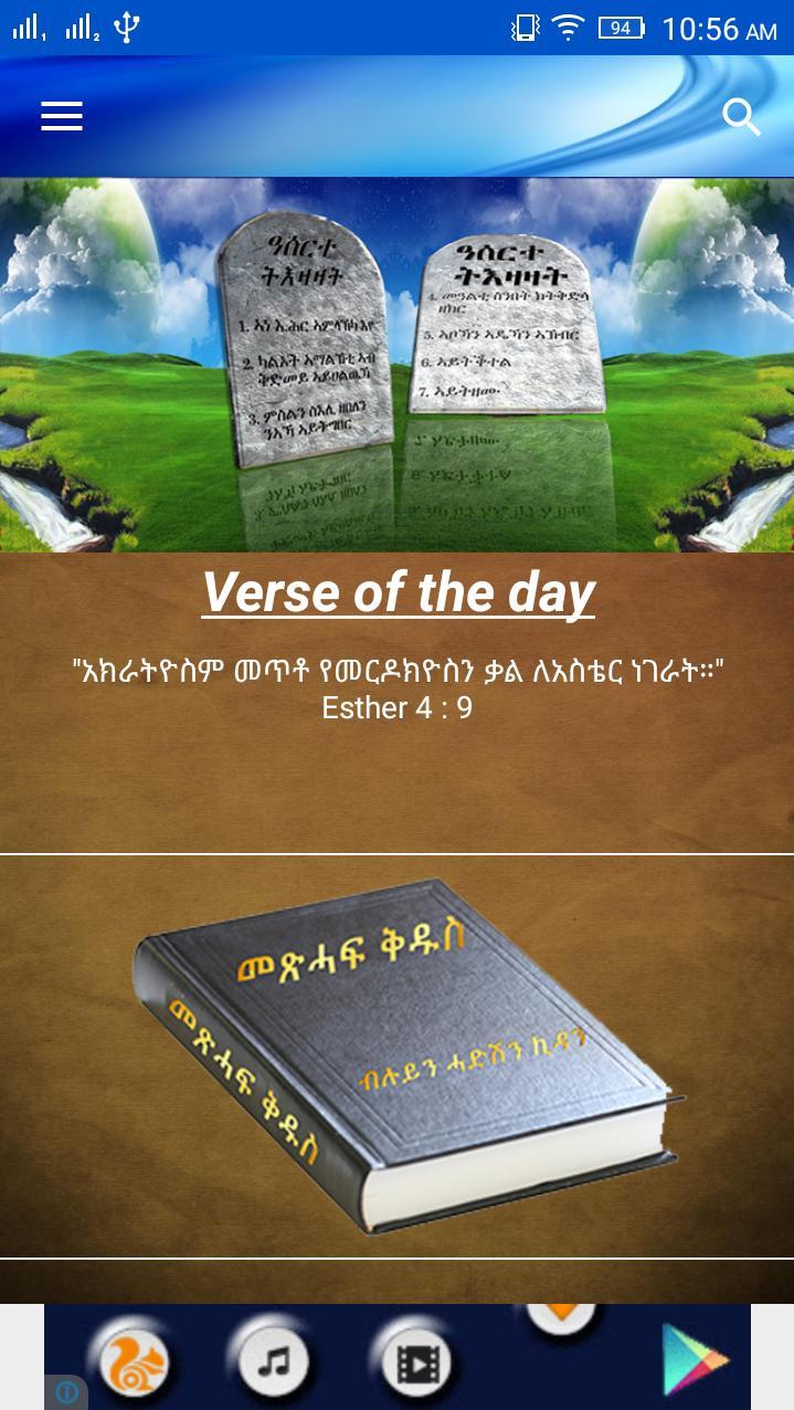 Tigrigna Bible poster