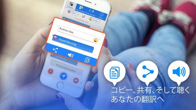 音声テキスト言語翻訳者の翻訳-OCRと言語学習、音声と会話すべてを翻訳 スクリーンショット 8