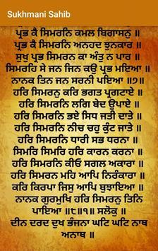Sukhmani Sahib Path screenshot 1