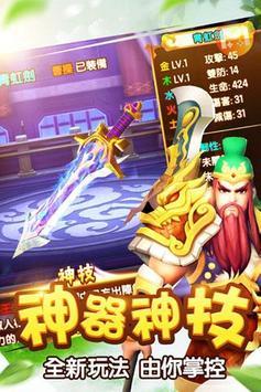 塔防三國志 screenshot 3