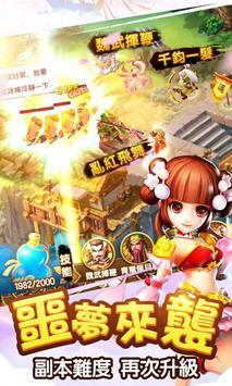塔防三國志 screenshot 11