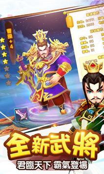 塔防三國志 screenshot 13